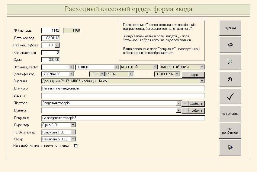 Видатковий Кассовый Ордер бланк скачать Украина