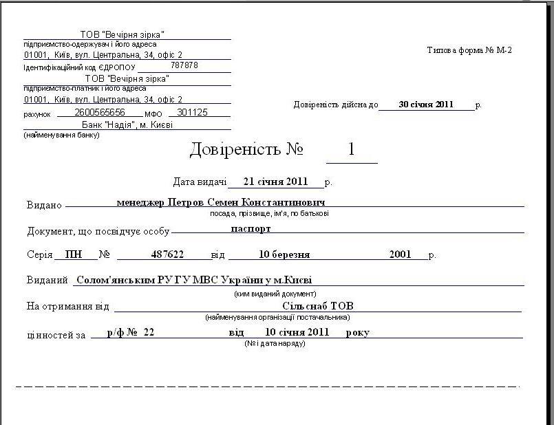 Бланк доверенности м2 скачать бесплатно украина